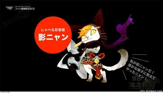cat NPC